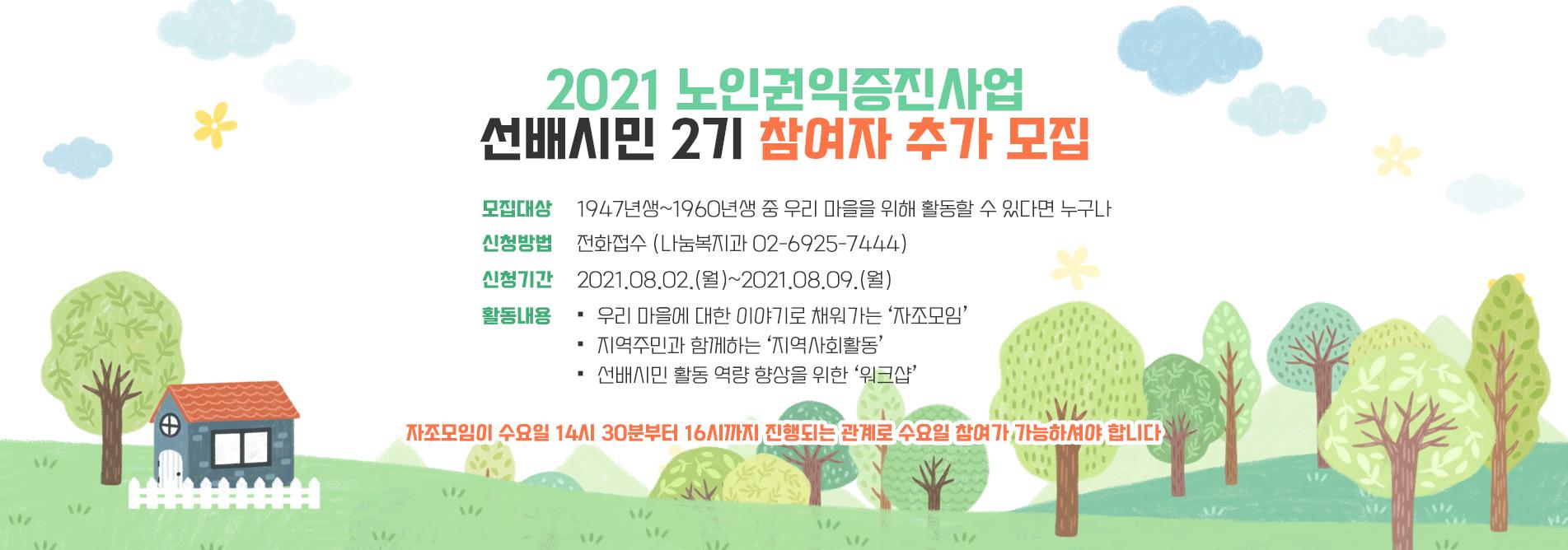 2021 노인권익증진사업 선배시민 2기 참여자 추가 모집