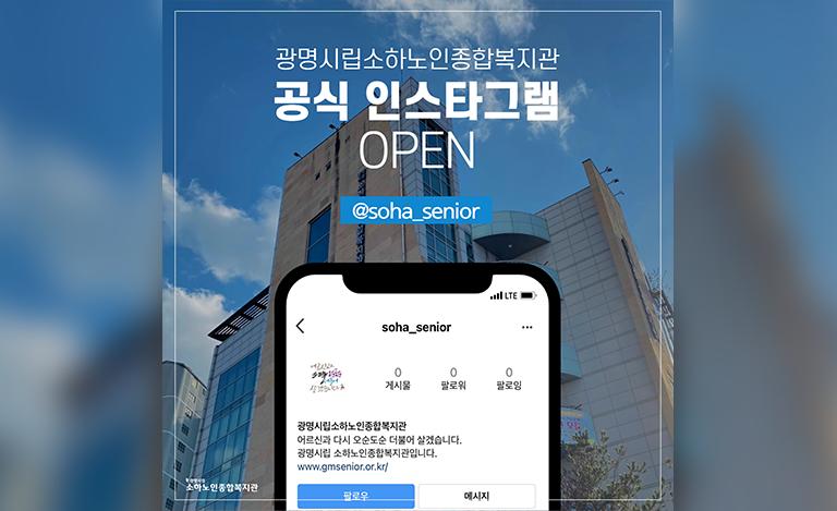 광명시립소하노인종합복지관 공식 인스타그램 open