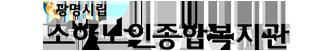 광명시노인종합사회복지관