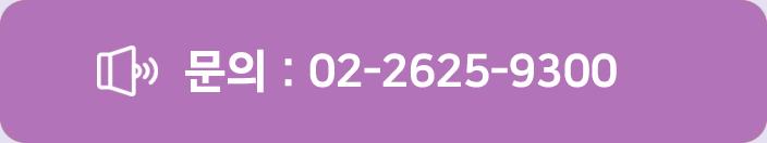 이용안내 02-2625-9300